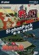 Si-phon Pack 戦ノ国・空母決戦